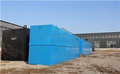 山东地埋式污水处理设备厂家