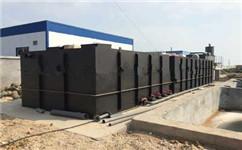 山东一体化污水处理设备公司