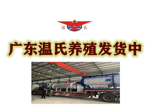 广东温氏养殖场购置4吨畜禽无害化处理设备