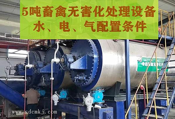 5吨畜禽无害化处理设备水电气配置条件