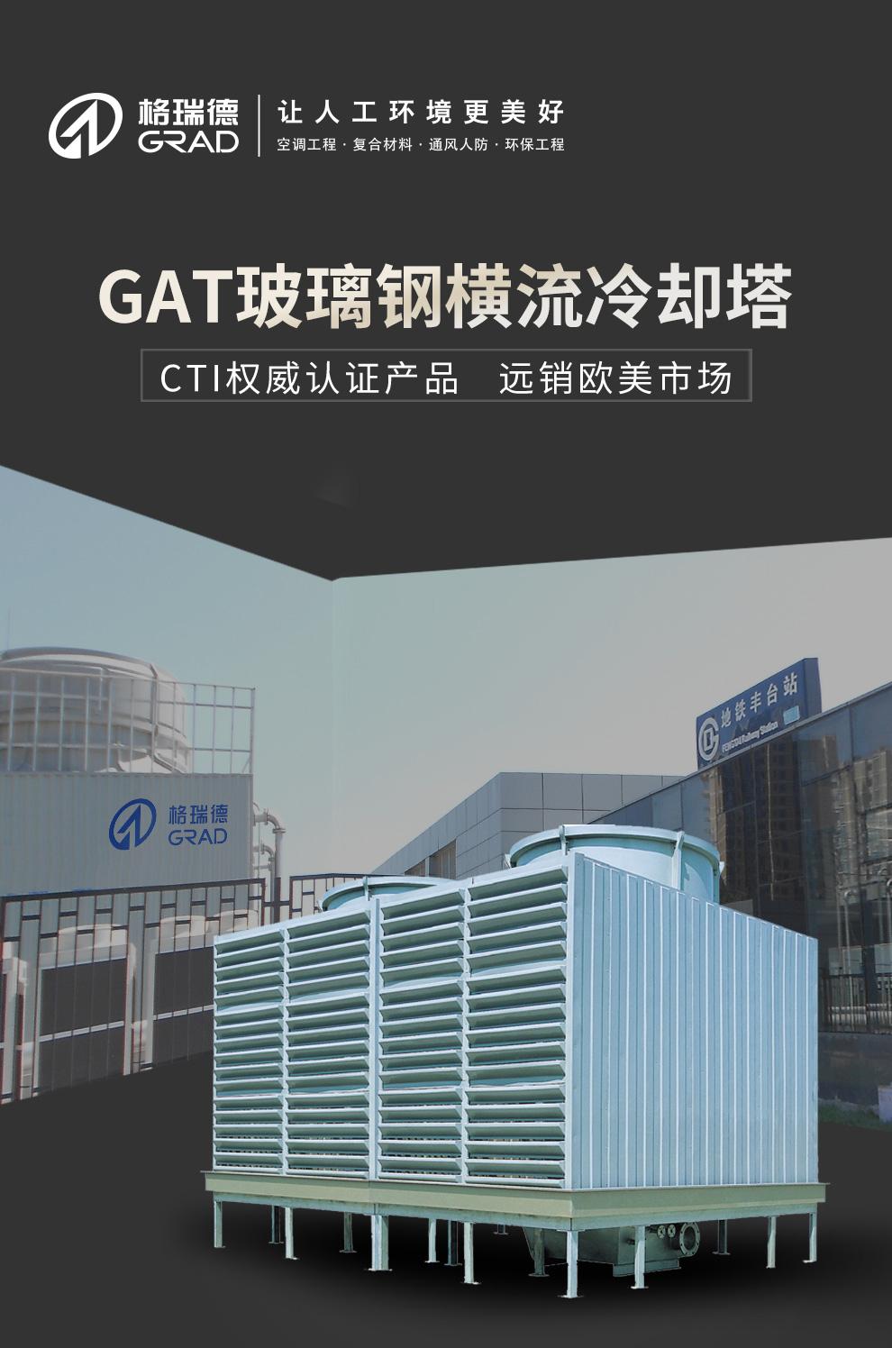 GAT玻璃钢横流冷却塔