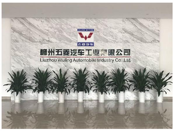 柳州五菱汽车工业有限公司车轿厂齿轮车间