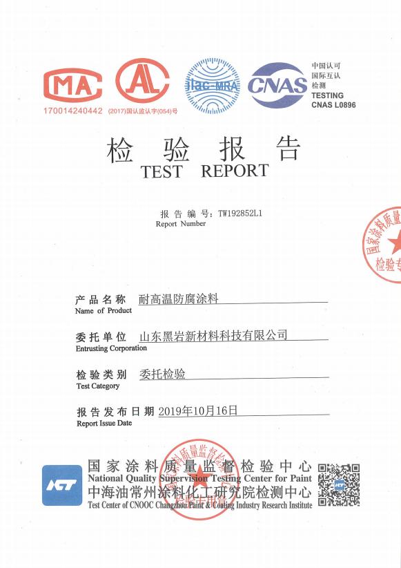 耐高温防腐涂料检验中心