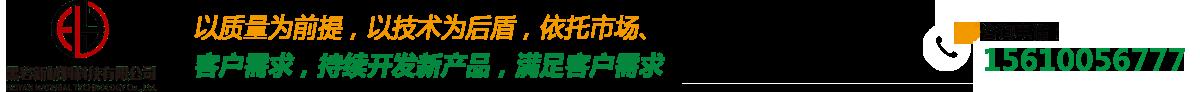 山东黑岩新材料科技有限公司