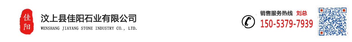 佳阳石业_Logo
