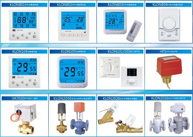 最专业的中央空调液晶温控器