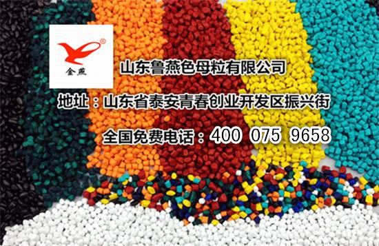 河北省沧州市黑色母粒白色母粒彩色母粒厂家分享如何做一个高端黑