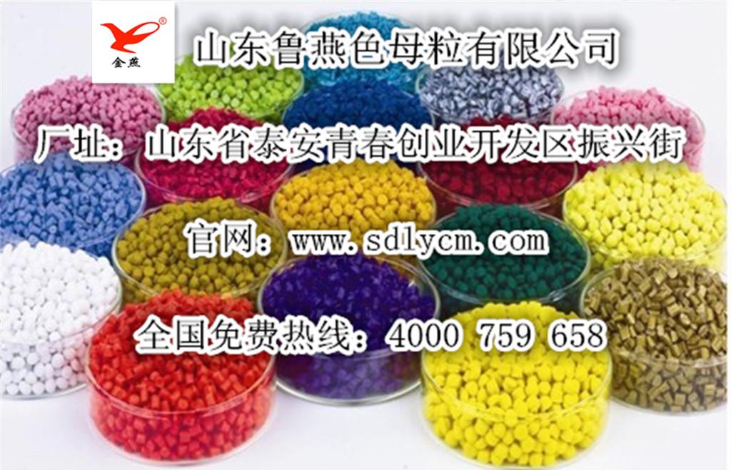 天津名牌黑色母白色母彩色母厂家山东鲁燕色母粒带您了解PP色母粒的优势有哪些