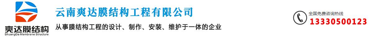 云南爽达膜结构工程公司