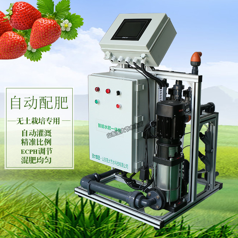 无土栽培专用水肥机