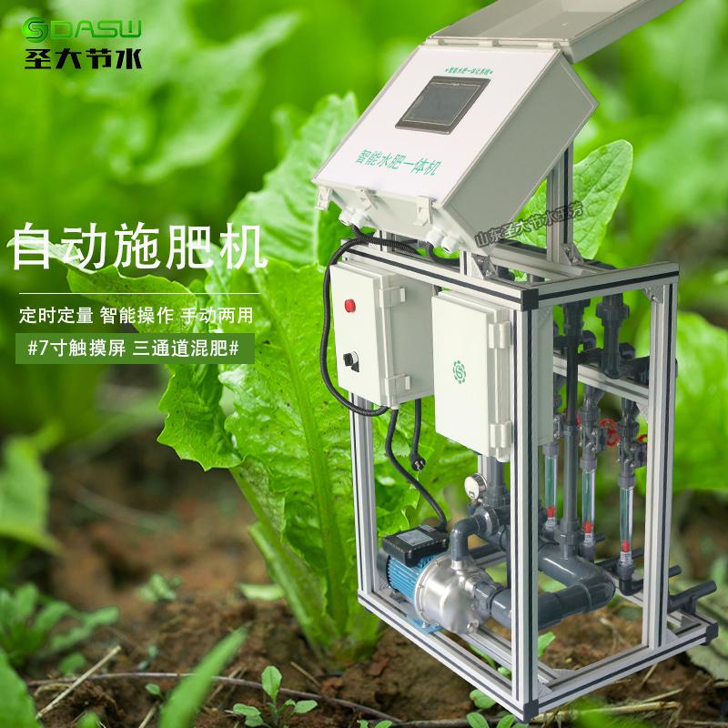 蔬菜施肥机大田温室自动灌溉施肥水肥一体机