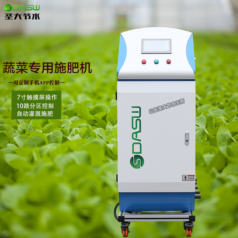 农业大棚蔬菜种植滴灌自动施肥机