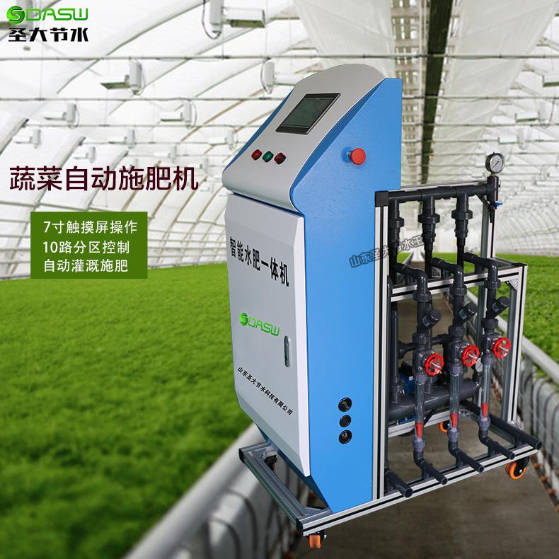 大棚蔬菜水肥一体化设备
