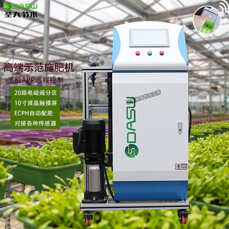 农业示范智能水肥一体化设备
