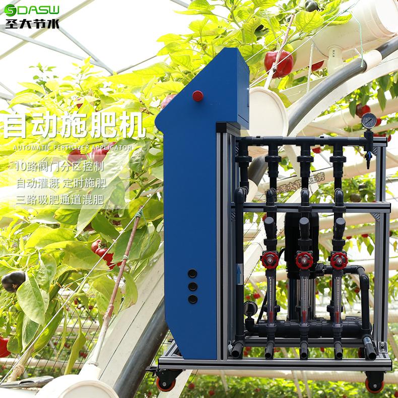 农业大棚蔬菜滴灌自动施肥机