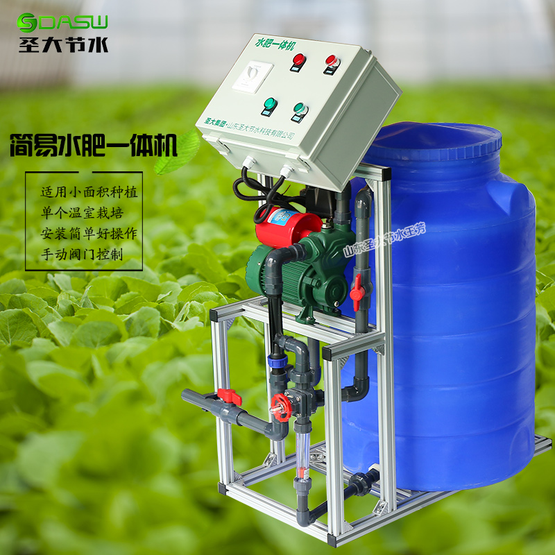 大棚蔬菜手动水肥一体化设备