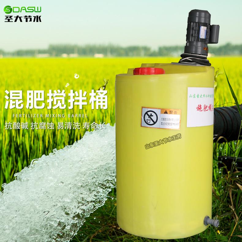 农业节水灌溉水肥一体化施肥桶液体肥料搅拌桶