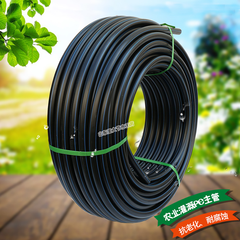 农业灌溉输水PE主管塑料盘管吊挂微喷PE支管