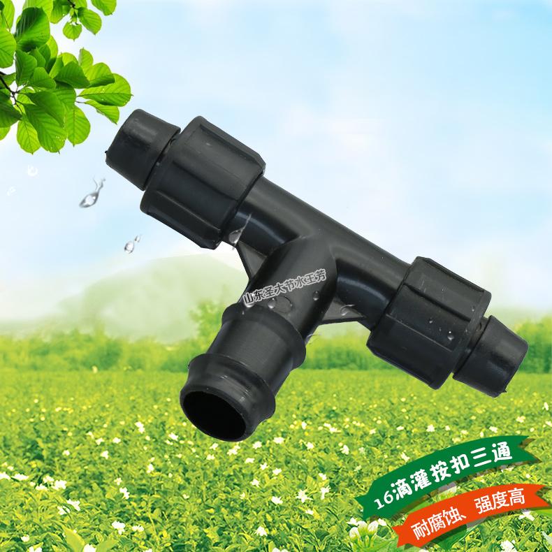 16按扣三通 滴灌带配件农业节水微滴喷滴灌带连接接头