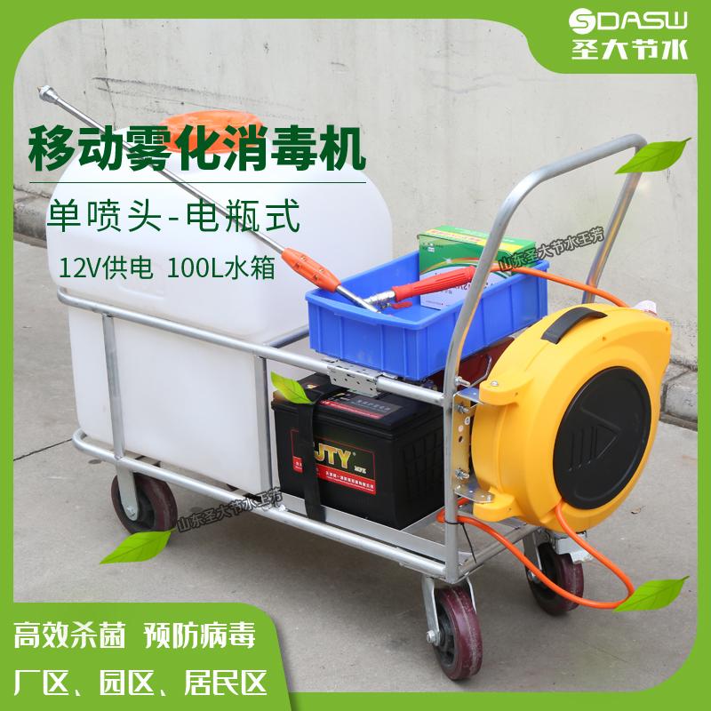 单喷头电瓶喷雾机 价格实惠方便好用的移动式雾化消毒机厂配水箱