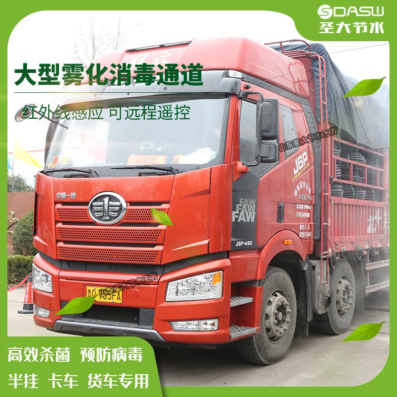 厂家生产车辆消毒设备 半挂卡车大型货车消毒通道红外线感应远程
