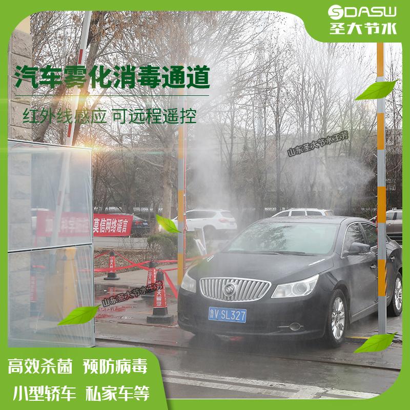 厂家供应消毒通道设备 小轿车私家车汽车杀毒系统红外线远程遥控