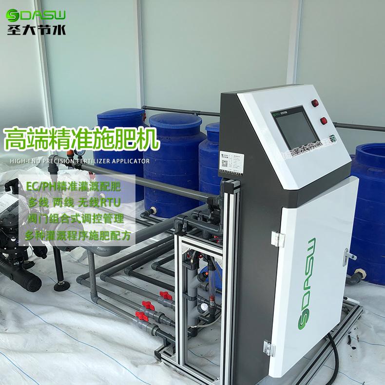 水肥一体化监控平台厂家 全自动灌溉施肥机高端智慧农业实施方案