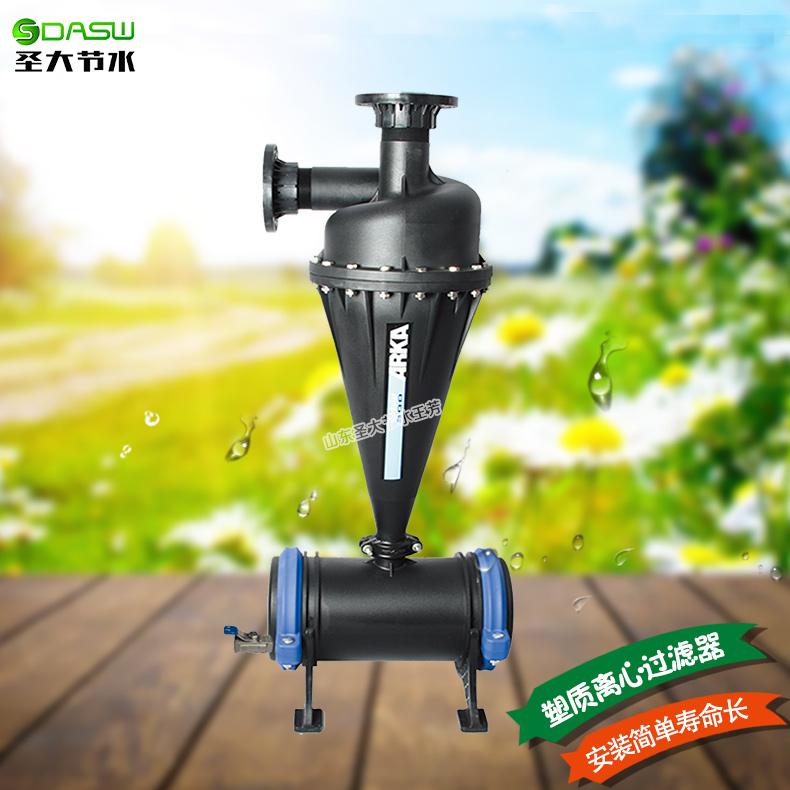 塑质离心过滤器 农业灌溉微喷滴灌首部3寸过滤器井水地下水过滤用
