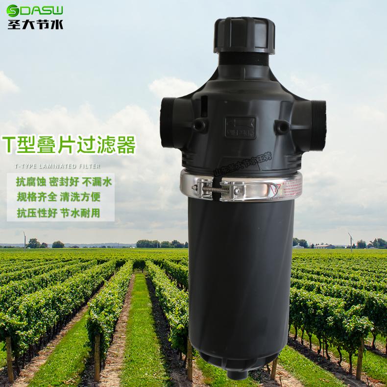 T型叠片过滤器 农业节水大棚大田果园微喷滴灌首部T型叠片灌溉过滤器型号
