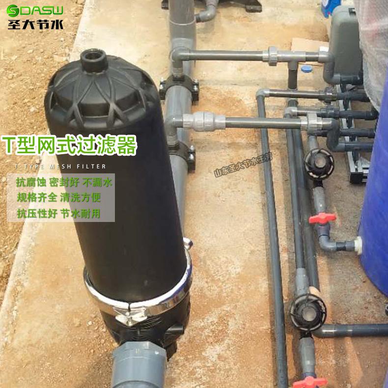 T型网式过滤器设备 农业节水大棚大田果园微喷滴灌灌溉首部图