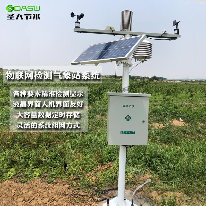 圣大节水物联网检测气象站系统