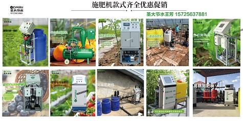 圣大节水施肥机优惠促销