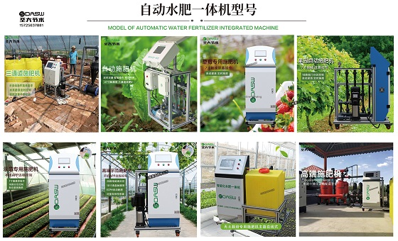 自动水肥一体机型号圣大节水