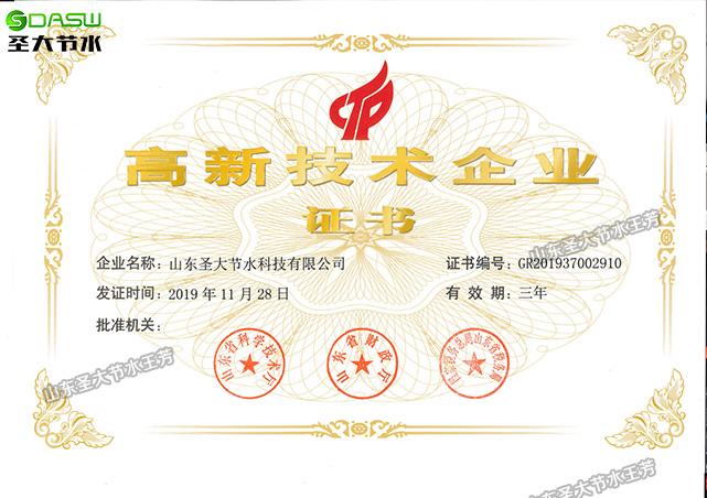 """圣大节水实力具备荣获""""高新技术企业""""认定并颁发证书!"""