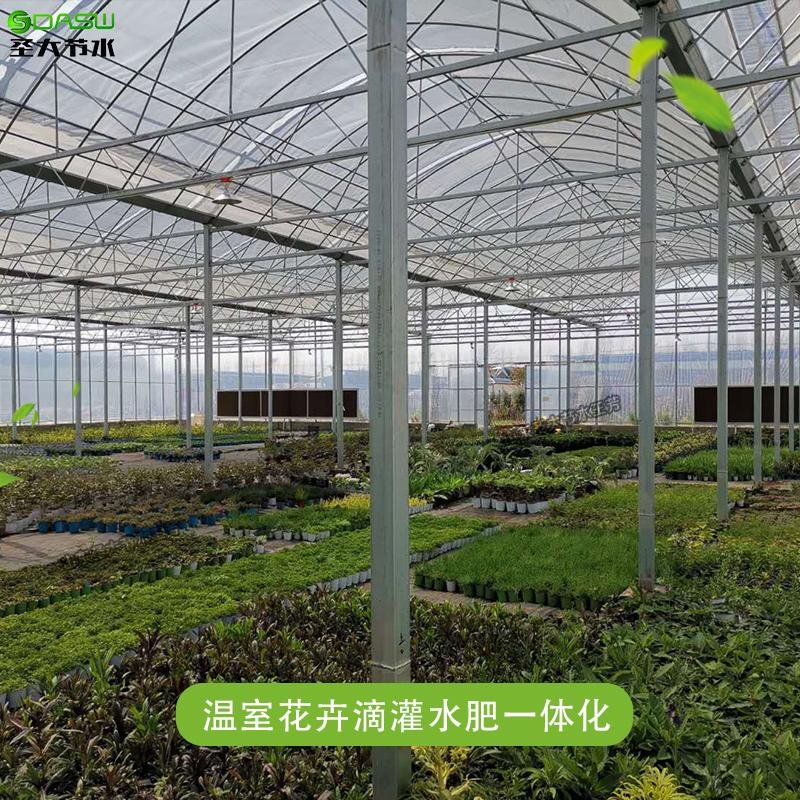 圣大节水提供温室花卉水肥一体化方案设计