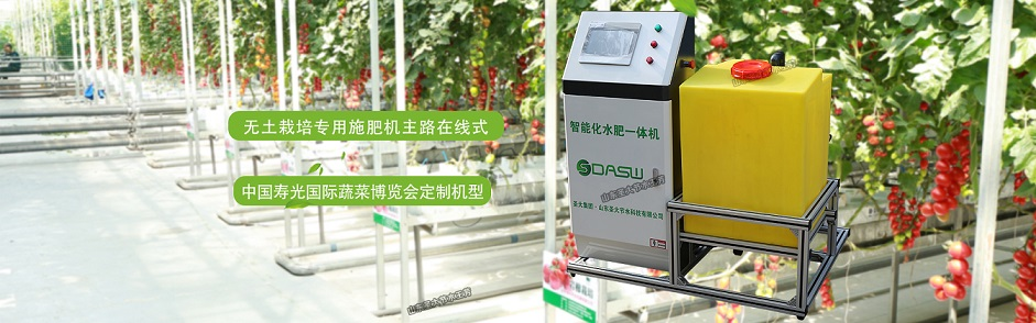 圣大节水最新推出在线式施肥机-2020菜博会推广应用