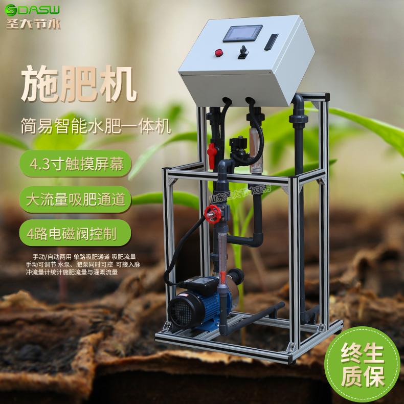 水肥一体机厂家 果园大棚大流量智能单通道施肥机全自动滴灌设备