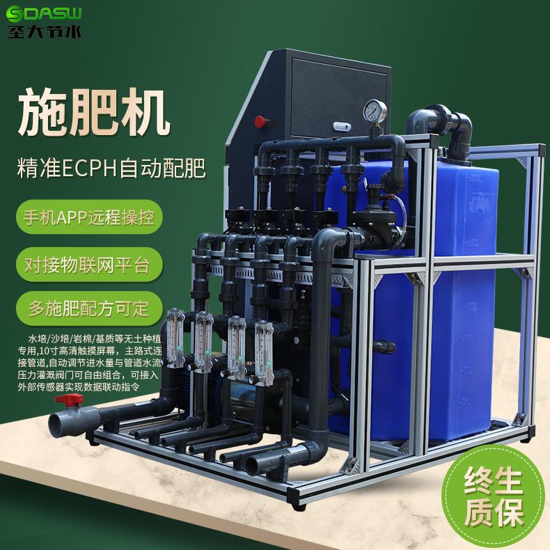 无土栽培施肥机型号 传感器显示APP远程在线自动配肥水肥一体化机
