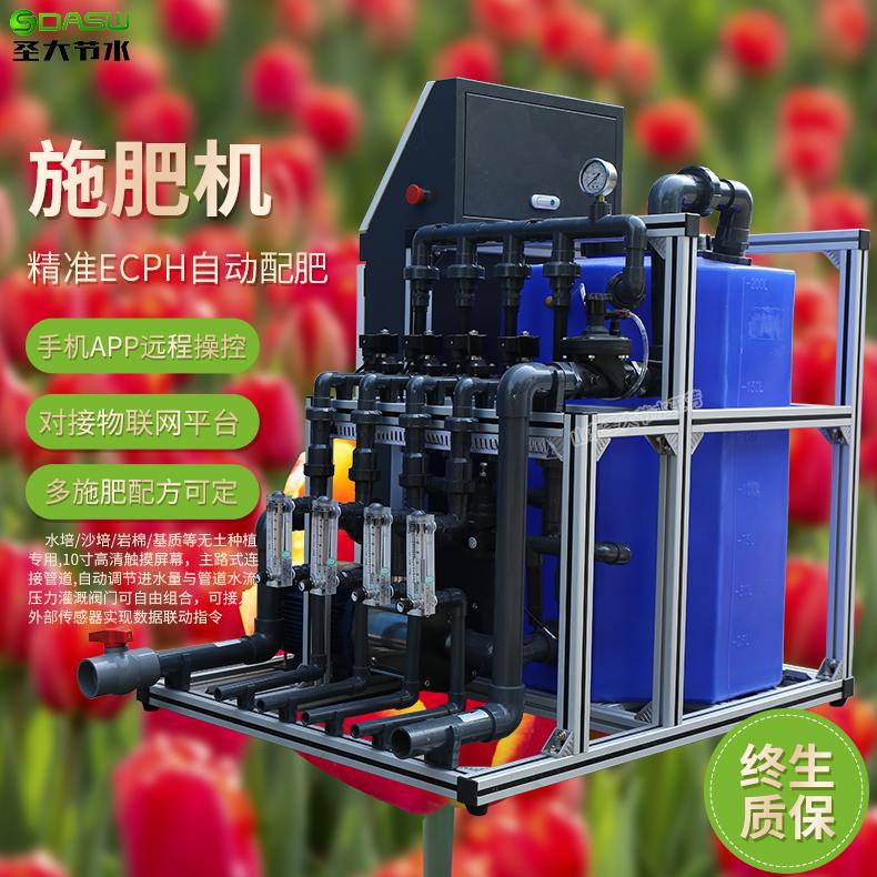 自动施肥机图片 农用智能连接物联网四通道水肥一体机多少钱一套