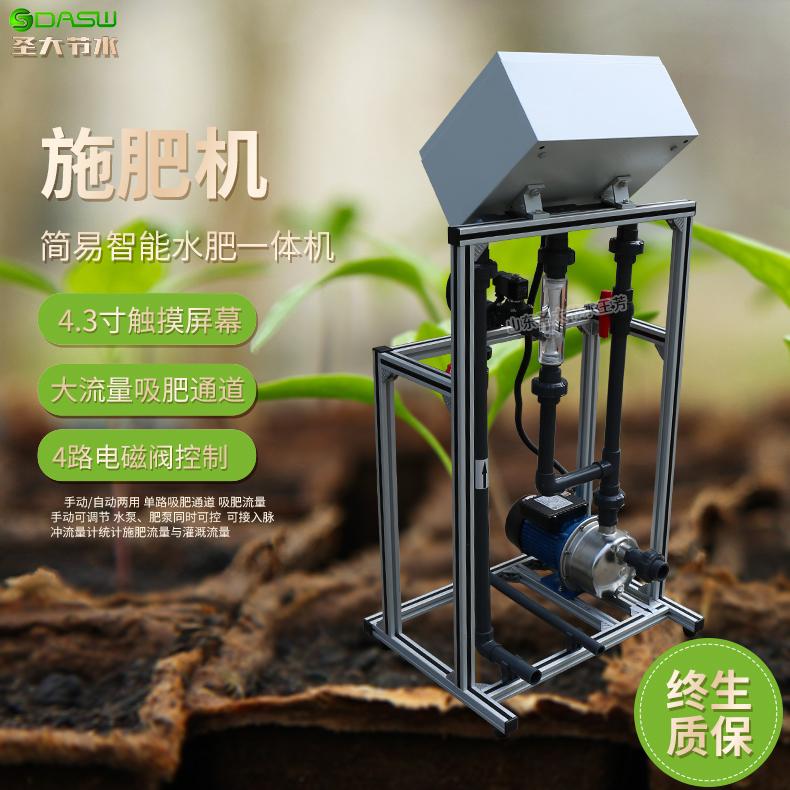 小型施肥机 小面积使用单通道吸肥大田大棚智能水肥一体化设备