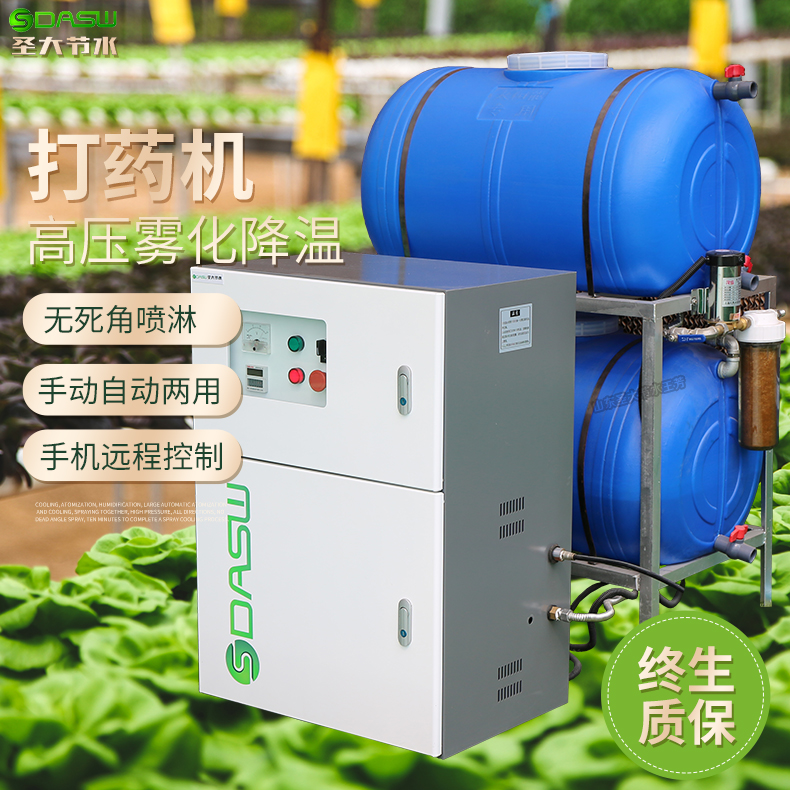 自动大药机 远程控制温室大棚高压无喷淋雾化智能一体化降温设备