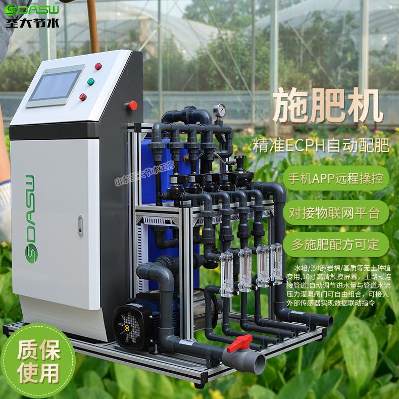 物联网施肥机报价 功能齐全可对接环境传感器的水肥一体机说明书