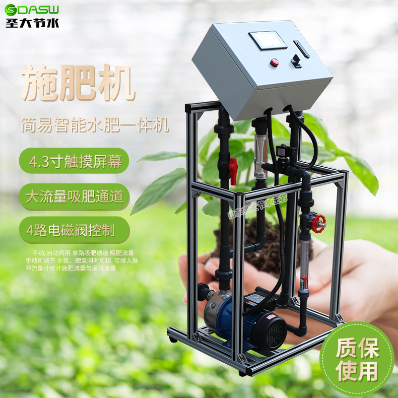 单通道施肥机 带触摸屏幕价格实惠操作方便的智能滴灌水肥一体机