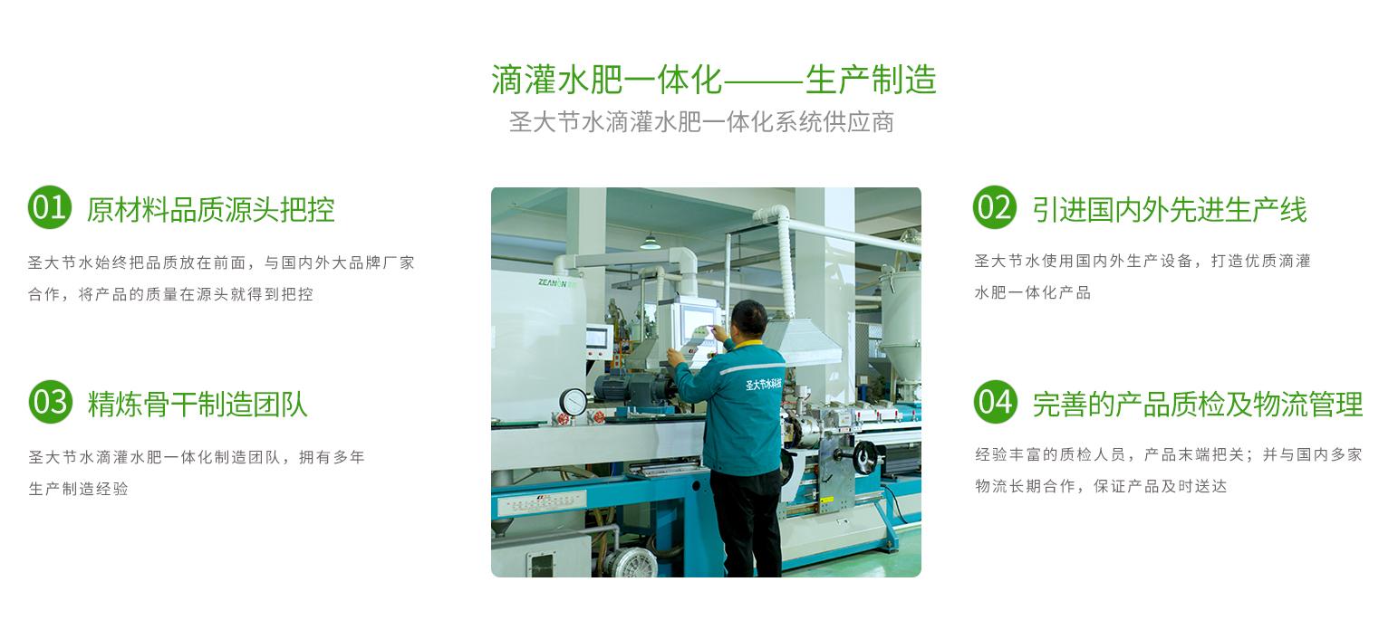 奥门新萄京83855com-澳门葡萄京588778com-滴灌水肥一体化生产厂家