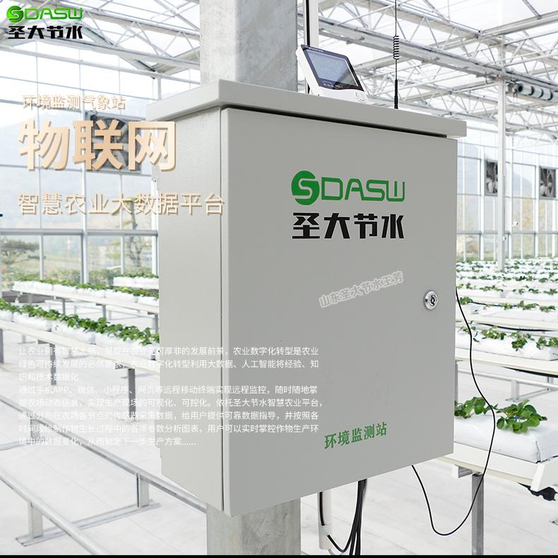 小型气象站厂家 供应农业节水灌溉环境气候土壤墒情监测站