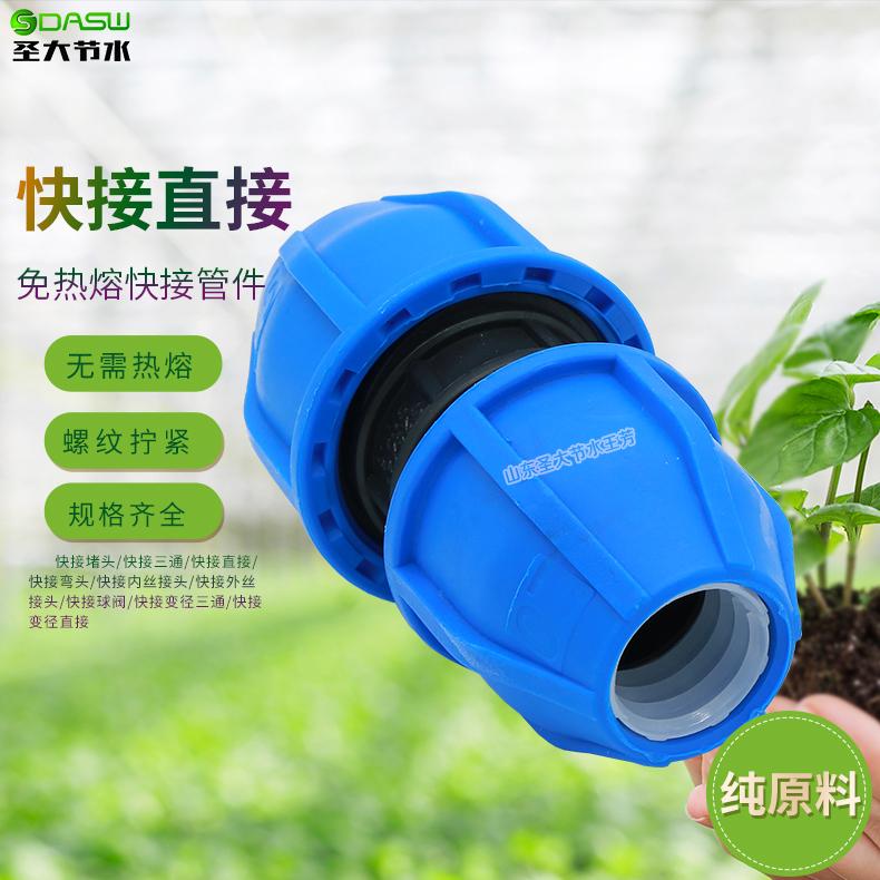PE快速直接头 免热熔PE快接管件农业灌溉微喷滴灌主水管直通接头