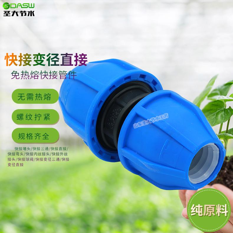 PE快速直接头 免热熔快接管件农业灌溉微喷滴灌主管变径直通接头