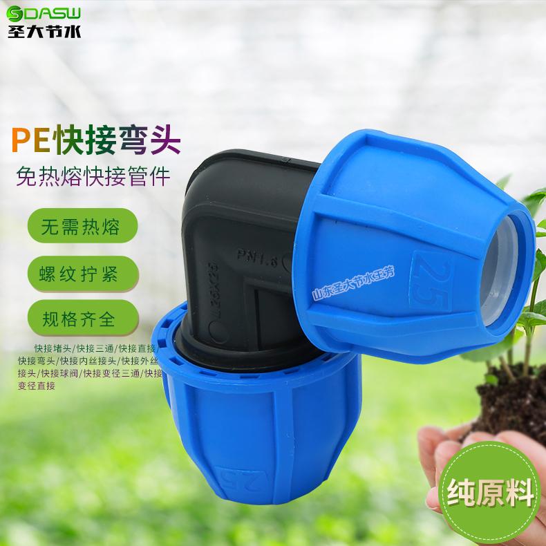 PE快接弯头规格 厂家生产农田灌溉PE水管等径弯头免热熔快接管件