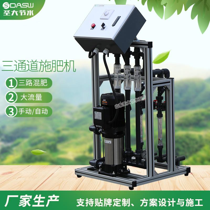 滴灌施肥机型号 圣大节水生产供应实用大田果园三通道水肥一体机