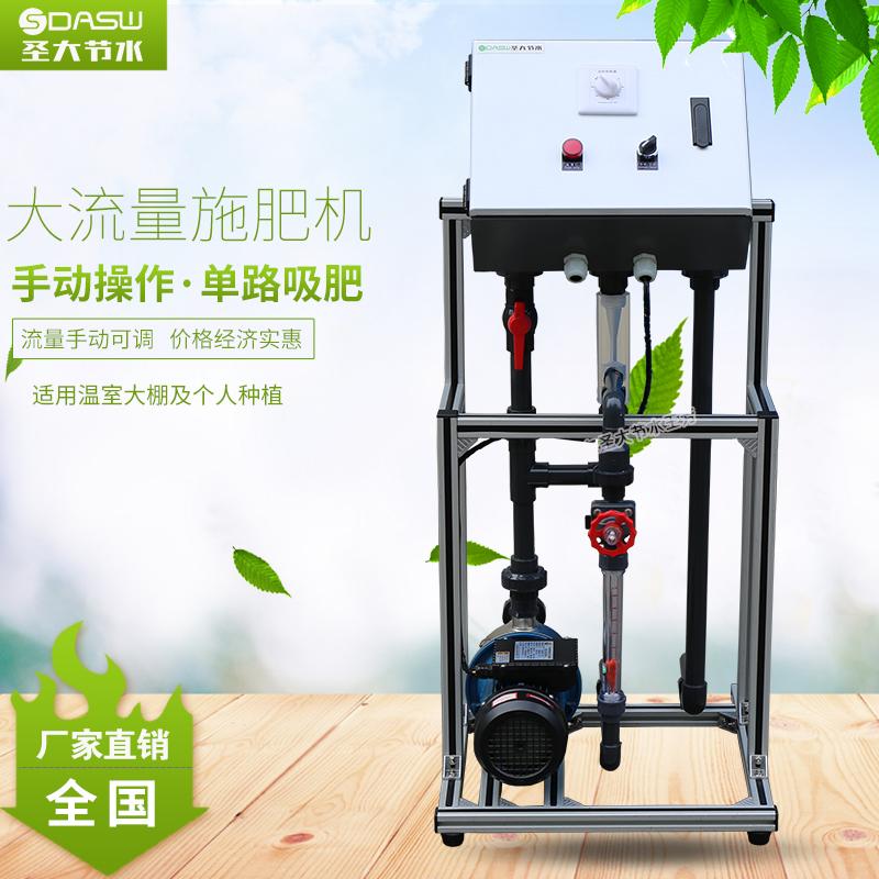 简易施肥机 圣大节水600L大流量个人种植户经济实用的水肥一体机